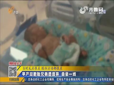 济宁:早产双胞胎兄弟遭遗弃 命悬一线