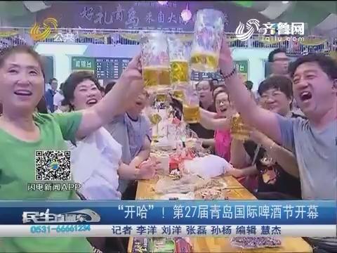 """""""开哈""""!第27届青岛国际啤酒节开幕"""