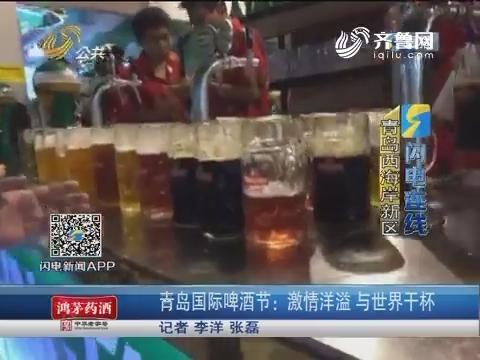 【闪电连线】青岛国际啤酒节:激情洋溢 与世界干杯