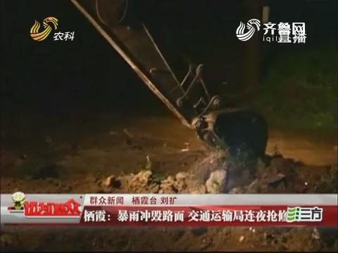 栖霞:暴雨冲毁路面 交通运输局连夜抢修