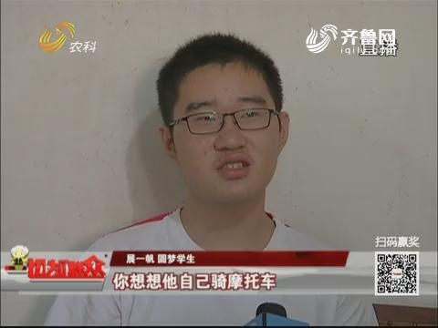 【圆梦行动】滨州:阳光男孩想要扛起整个家