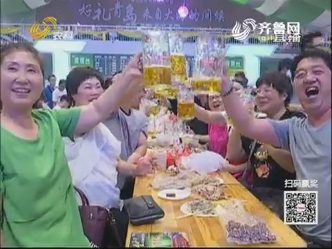 """""""开哈""""!第27届青岛啤酒节开幕"""