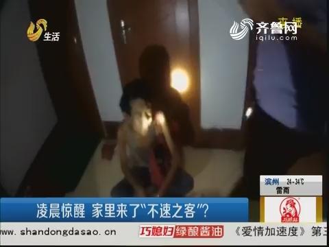 """潍坊:凌晨惊醒 家里来了""""不速之客""""?"""