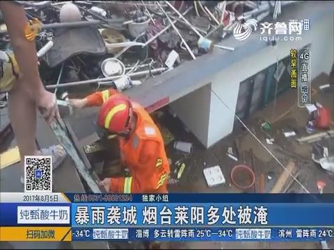 【4G直播】暴雨袭城 烟台莱阳多处被淹