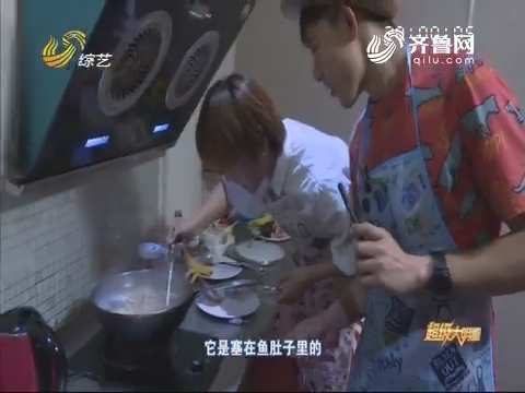 超级大明星:崔氏黑暗料理——无敌美味鱼汤南国风光