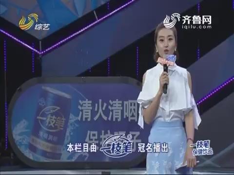 """超级大明星:周天开启""""周疯子模式""""大战""""土豆哥""""杨正超"""