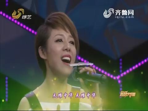 超级大明星:程黎芬演唱歌曲《天耀中华》震撼全场