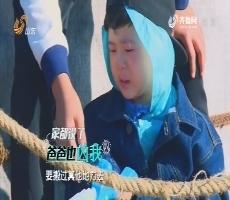上阵父子兵:东博不善言辞的外表下藏着一颗善良的心 寸步不离照顾着弟弟