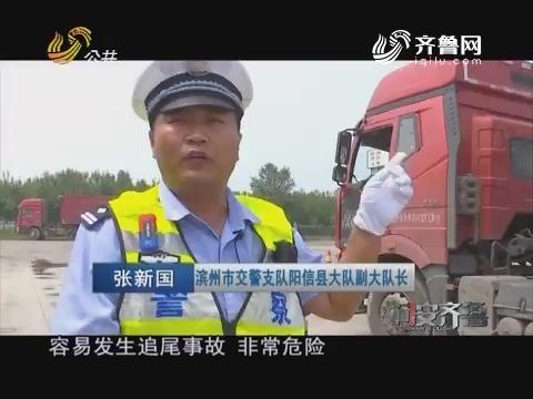 20170805《问安齐鲁》:危化品运输车超4万辆 交警部门重拳整治