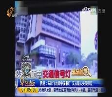 【热点快搜】香港:车轮飞出砸中信号灯 又从路人头顶掠过