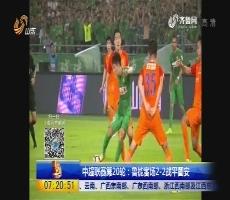 中超联赛第20轮:鲁能客场2-2战平国安