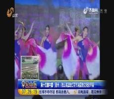 第十四届中国(滕州)微山湖湿地红荷节消夏晚会精彩开幕