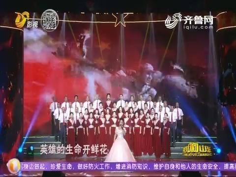 tb988腾博会官网下载_www.tb988.com_腾博会手机版:大合唱《英雄赞歌》