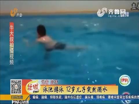 济南:泳池游泳 12岁儿子突然溺水