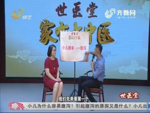 20170806《世医堂家有大中医》:小儿推拿——腹泻