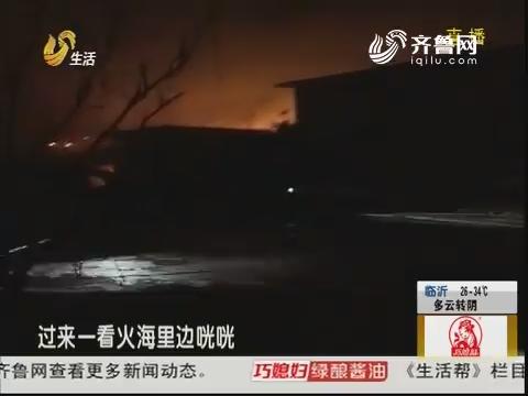 济南:车库爆炸 老人回家途中殒命
