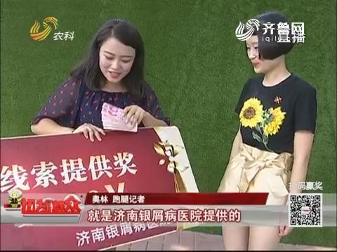 【群众新闻】淄博观众喜获千元线索大奖