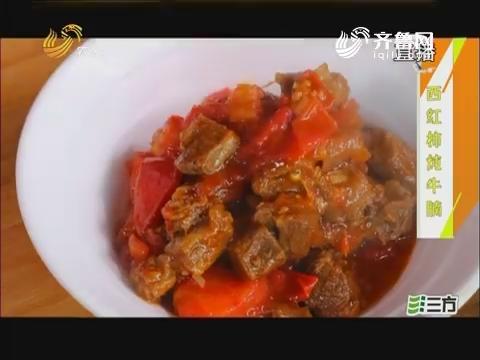 鼎好大厨教做家常菜:西红柿炖牛腩