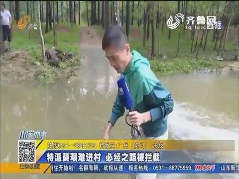 沂源:连日不断降雨 村民出行遇难题