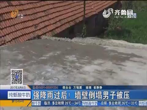 莱阳:强降雨过后!墙壁倒塌男子被压
