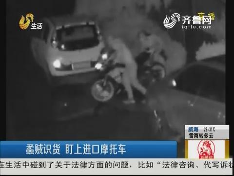 潍坊:蟊贼识货 盯上进口摩托车