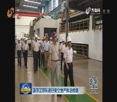 温孚江带队进行安全生产执法检查
