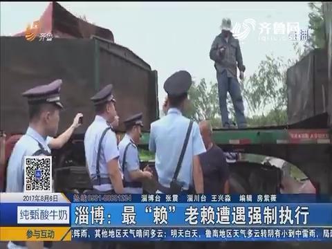 """淄博:最""""赖""""老赖遭遇强制执行"""