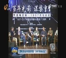 """全国电影业内专家齐聚""""1907青岛论坛"""""""