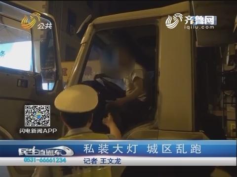 济南:私装大灯 城区乱跑