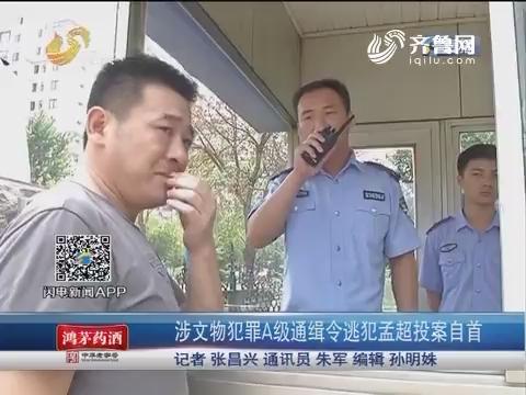 滕州:涉文物犯罪A级通缉令逃犯孟超投案自首