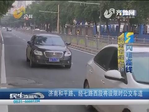 【闪电连线】济南和平路、经七路西段将设限时公交车道