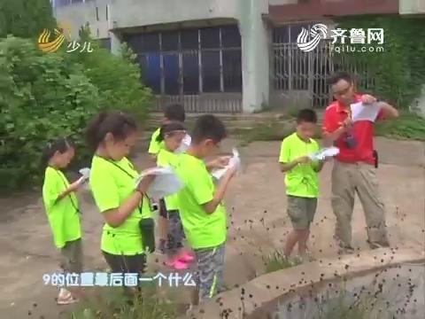 20170806《雏鹰少年》:定向越野——团体生存挑战赛