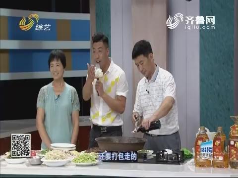 百姓厨神:20年手艺呈现滨州名吃锅子饼