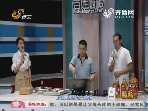 百姓厨神:养鱼专业户呈现北京名吃鱼头泡饼