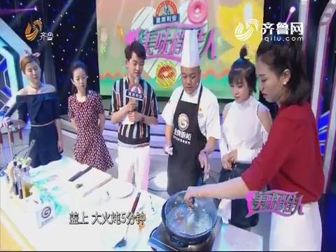 美味俏佳人:顶级大厨教你如何做鱼羊鲜汤