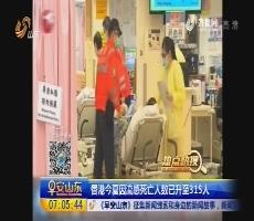 【热点快搜】香港2017夏因流感死亡人数已升至315人