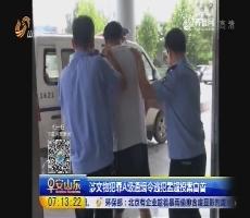 涉文物犯罪A级通缉令逃犯孟超投案自首