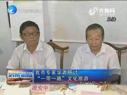 """济南市专家学者研讨""""一带一路""""文化旅游"""