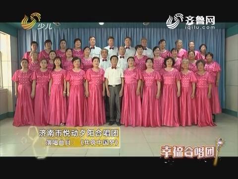 20170807《幸福99》:幸福合唱团——济南市悦动夕阳合唱团