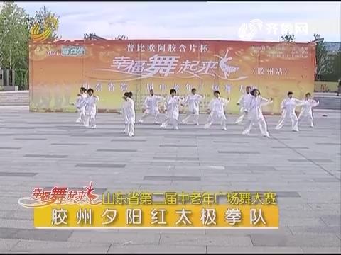 20170807《幸福舞起来》:山东省第二届中老年广场舞大赛——胶州站