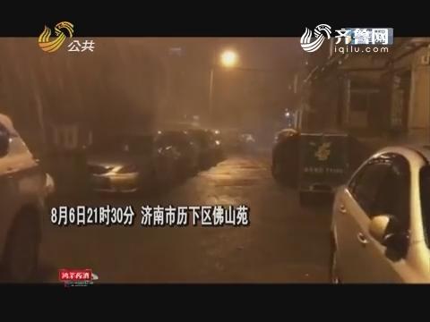 风雨交加:暴雨突袭济南 伴有7到8级大风