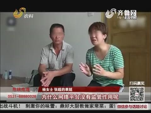 【群众新闻】警方通报:菏泽大学生误入传销组织死亡