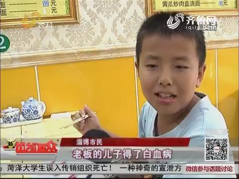 淄博:救命拉面馆 爱心涌动