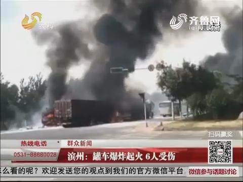 【群众新闻】滨州:罐车爆炸起火 6人受伤