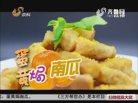 鼎好大厨教做家常菜:蛋黄焗南瓜