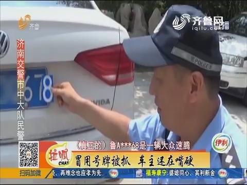 济南:冒用号牌被抓 车主还在嘴硬