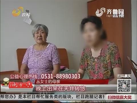 【神康有约】潍坊:17年前被打 诱发精神分裂