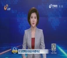 王玉君同志任临沂市委书记
