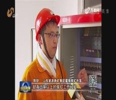 """【加快新旧动能转换】山东能源集团:用""""双创""""动能破解产业结构短板"""