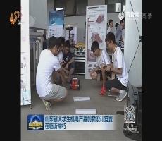 山东省大学生机电产品创新设计竞赛在临沂举行